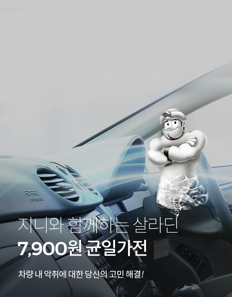 탈취제 7,900원