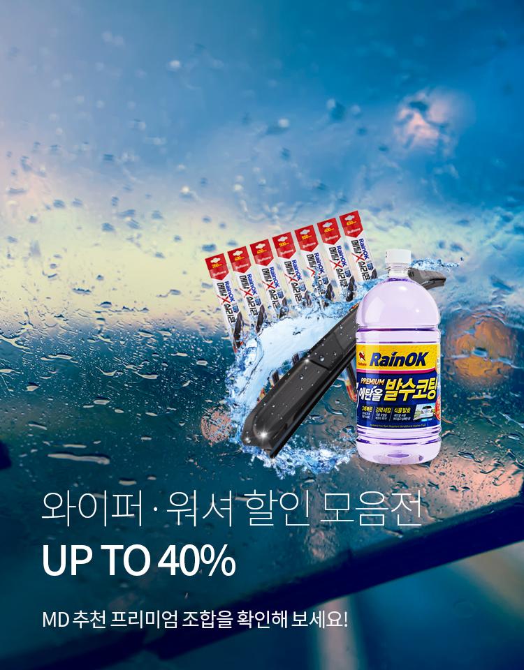 RainOK 할인전