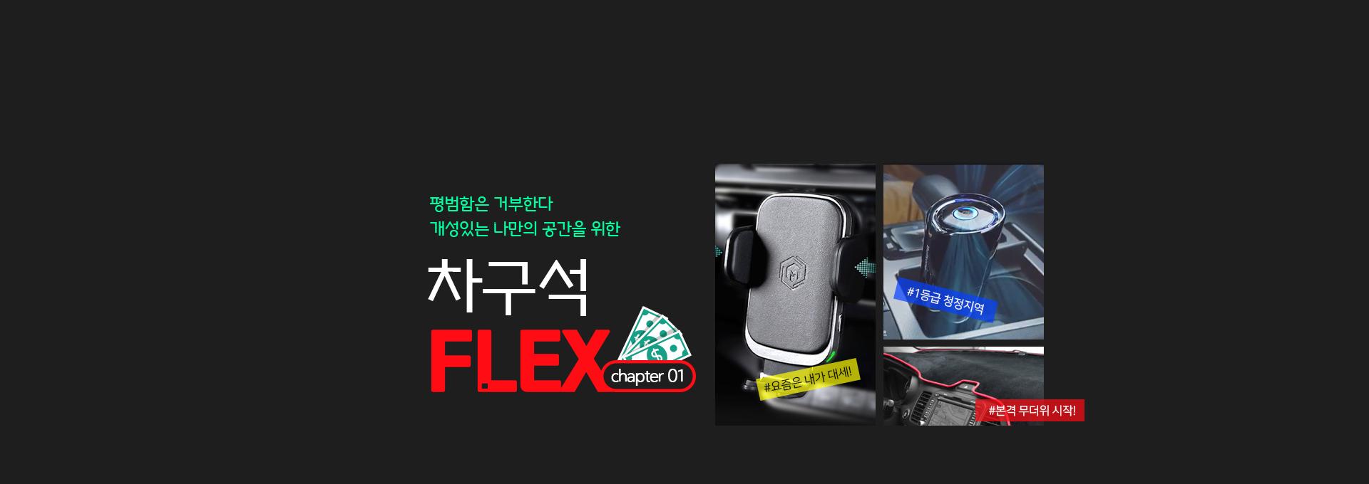 차구석FLEX