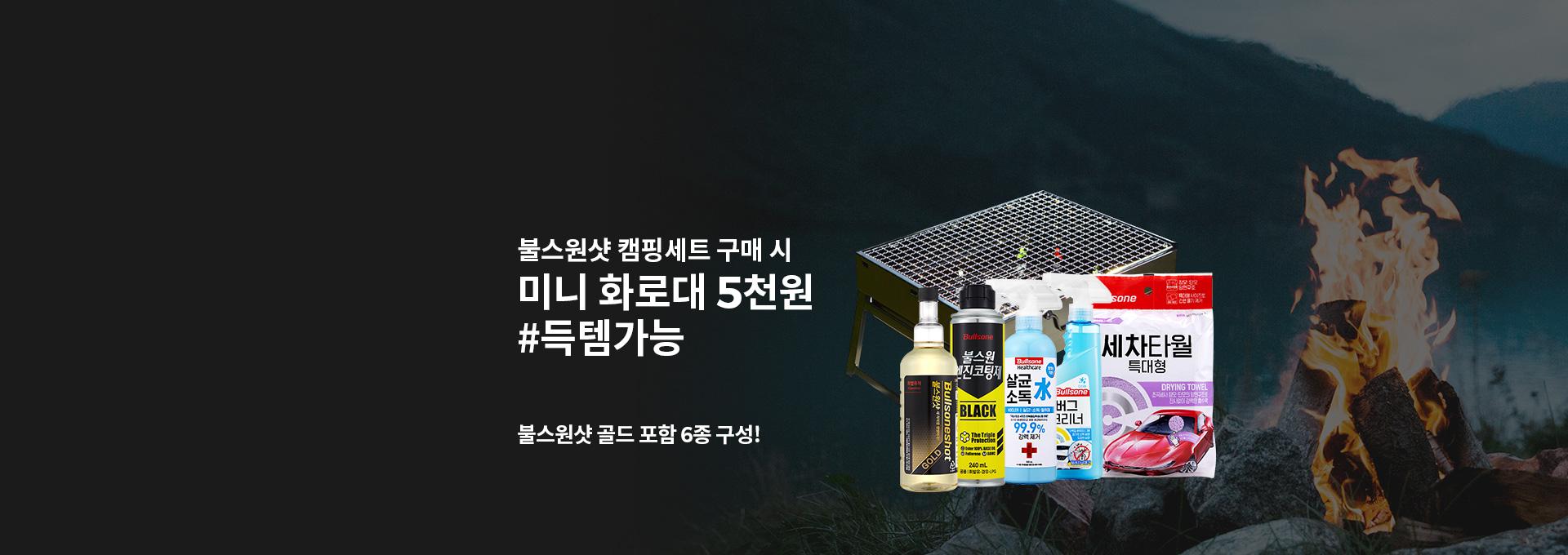 ★캠핑세트★