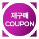 윙배너_재구매