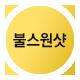 윙배너_불스원샷