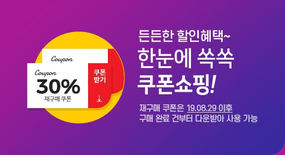 윙배너_재구매_팝업