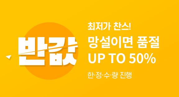 윙배너_타임특가_팝업