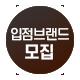 윙배너_입점사