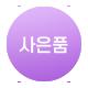 윙배너_사은품
