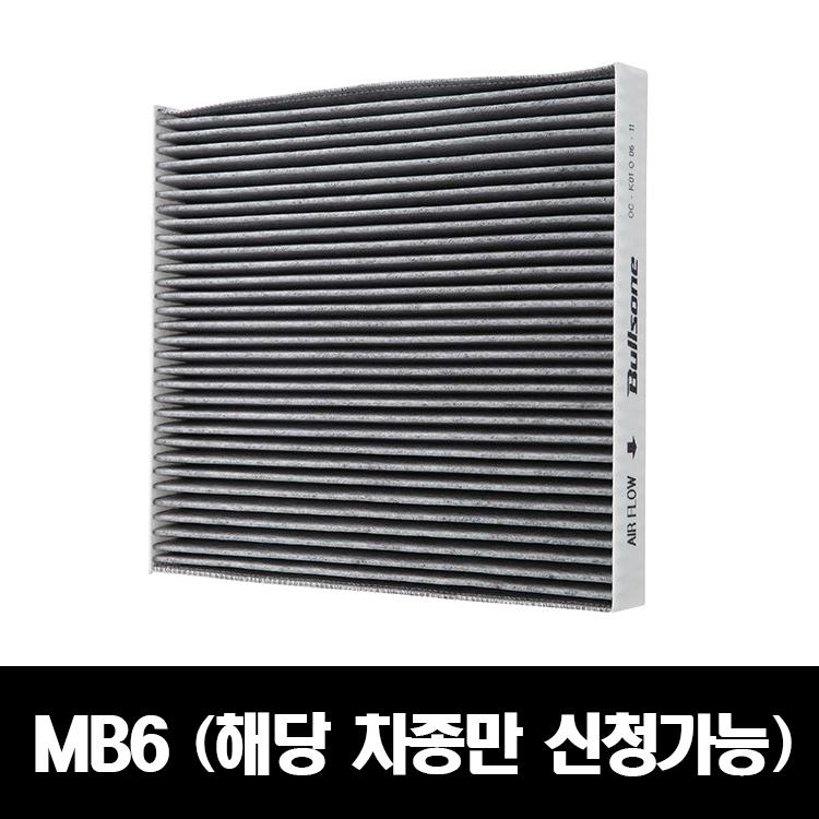 수입차 필터 체험단 - MB6