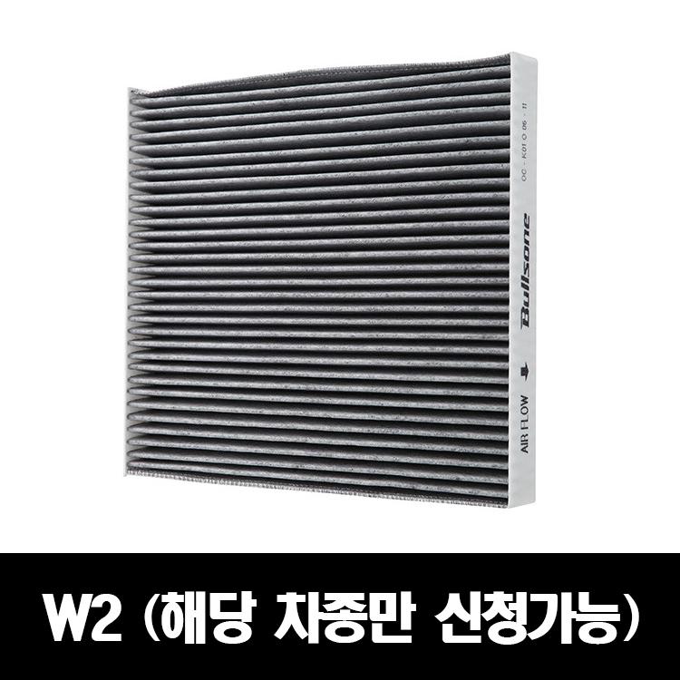 수입차 필터 체험단 - W2