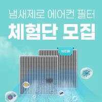 냄새제로 에어컨·히터 필터 체험단 모집