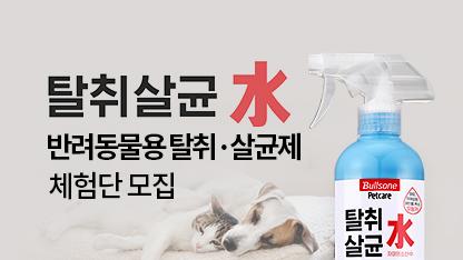 반려동물용 탈취·살균제 탈취살균수 체험단