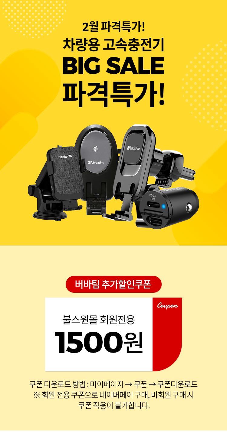 [입점사]고속충전거치대 기획전