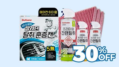 [불스원]에어컨탈취용품 할인전