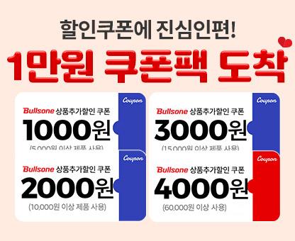 1만원 진심쿠폰팩