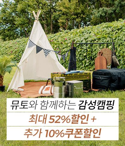 [입점사]감성캠핑 기획전