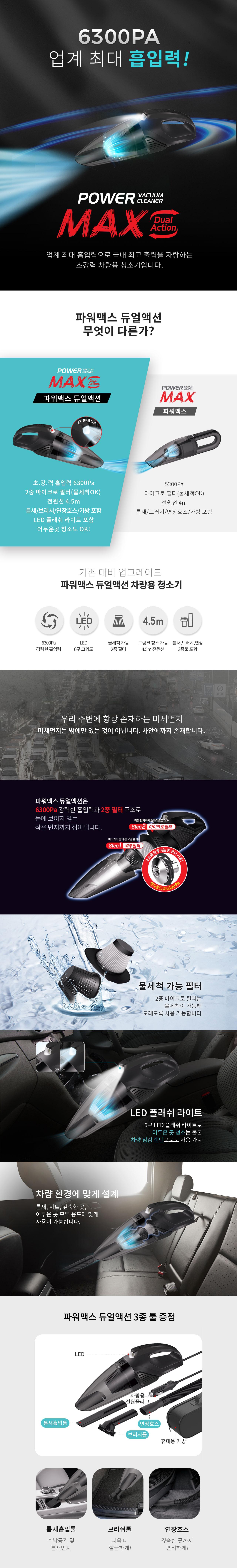 [불스원] 차량용 청소기