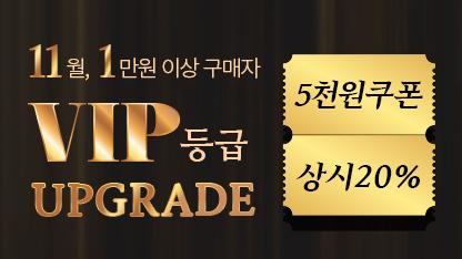 VIP 등급업 이벤트