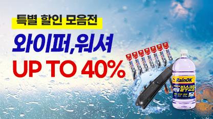 [불스원] RainOK 할인전