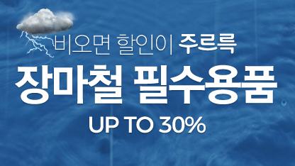 레인OK 장마철필수용품 할인전