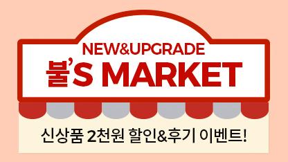 [불스원] 신상품 기획전