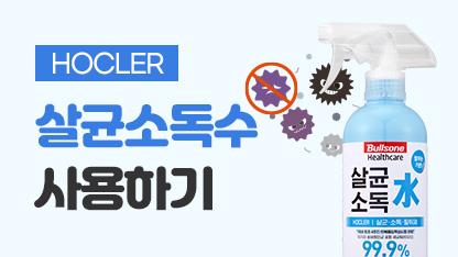 [불스원] 살균소독수