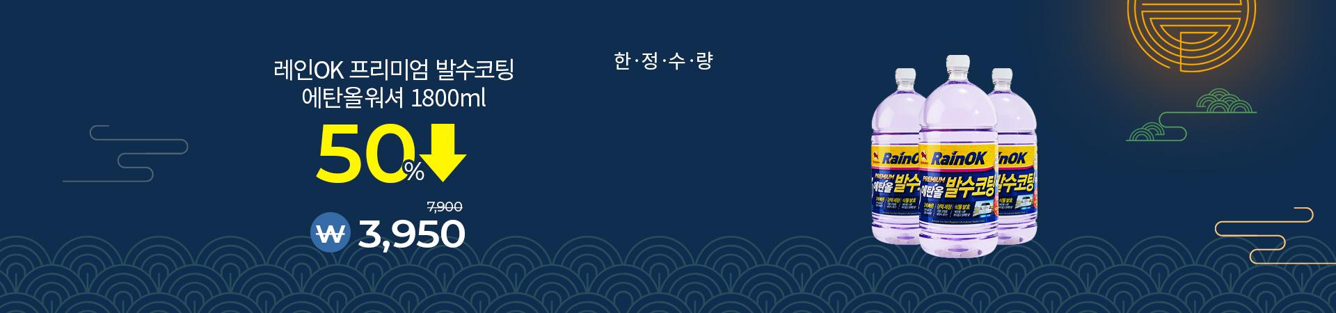추석 9/26 발수코팅워셔50