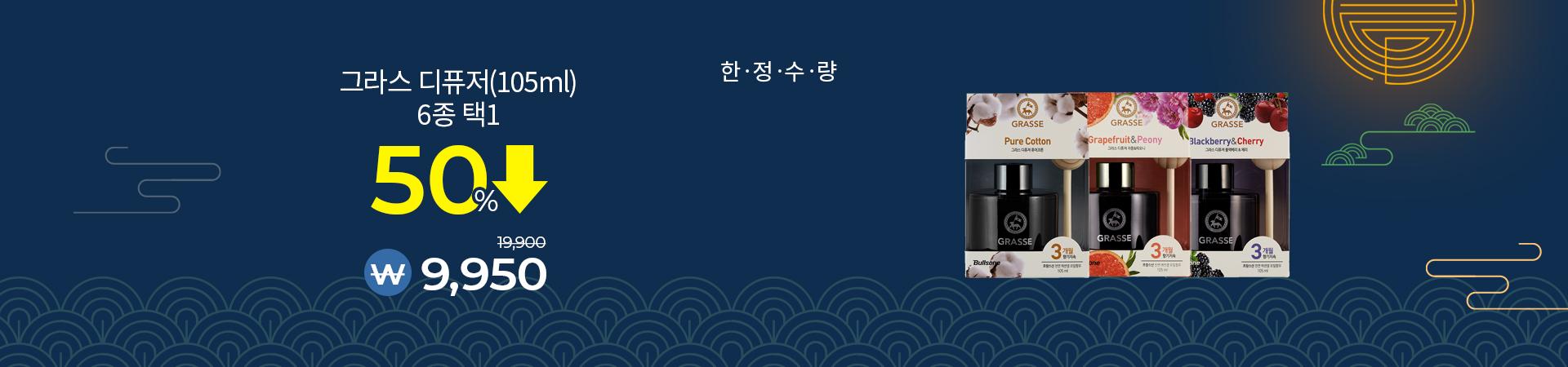 추석 9/30 그라스디퓨저105