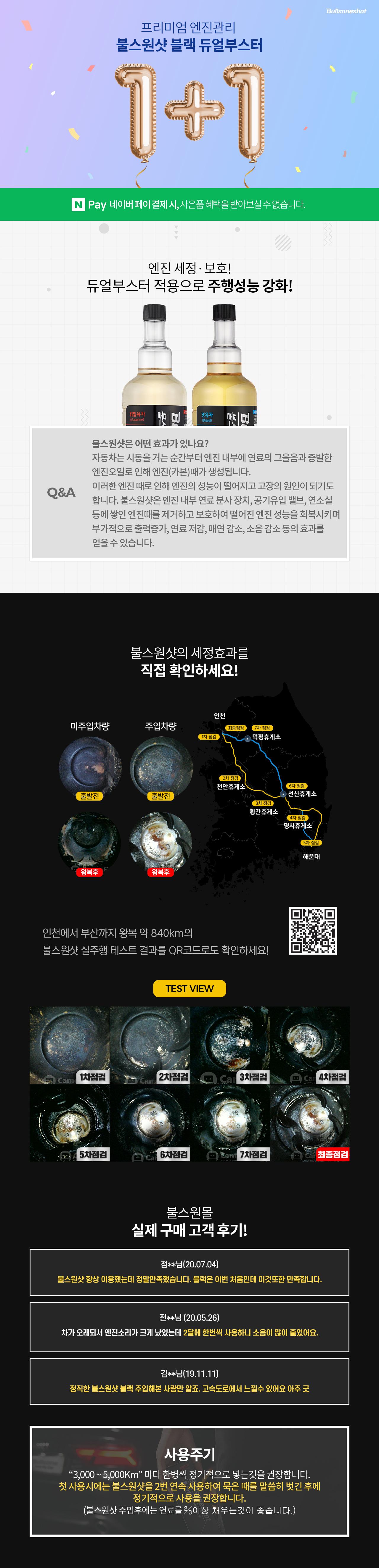 [불스원] 불스원샷 블랙1+1