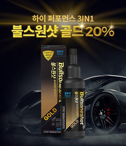 [불스원] 불스원샷 골드20%