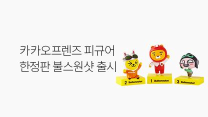 불스원샷 X 프렌즈레이싱 피규어 한정판