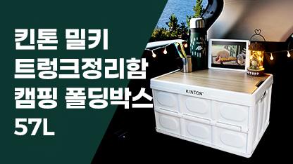 [입점사]킨톤 캠핑폴딩박스