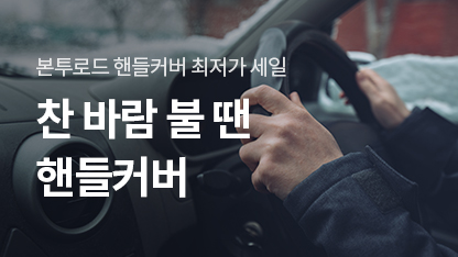 [입점사]핸들커버 최저가