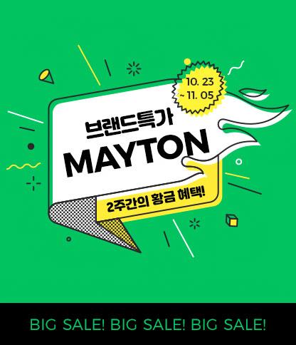 [입점사]메이튼 기획전