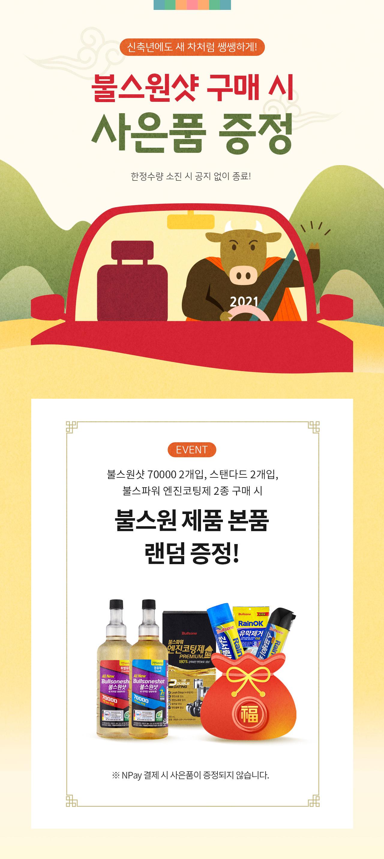 [불스원]불스원샷 구매 사은품 증정