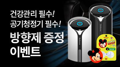 [불스원] 공기청정기 사은품 증정