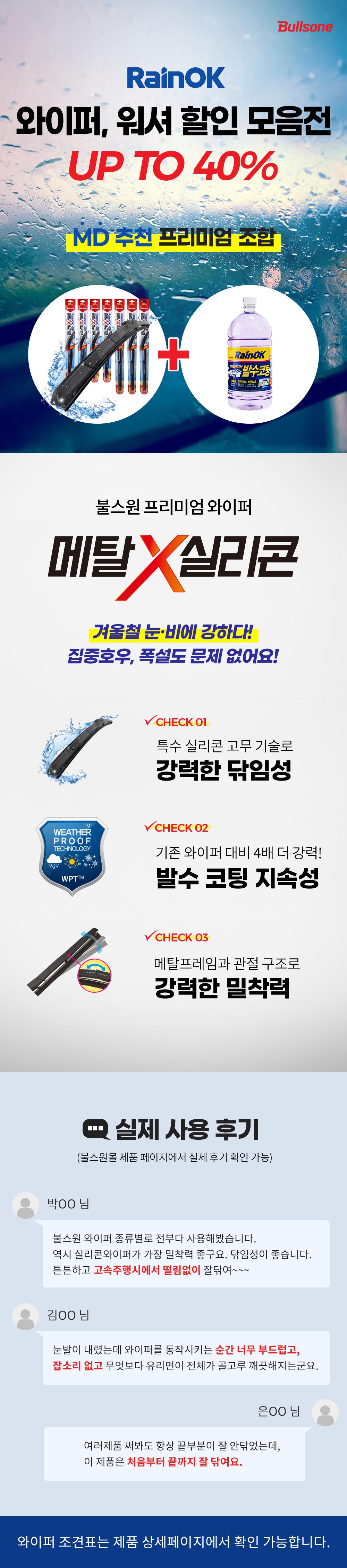 [불스원] 레인OK 할인
