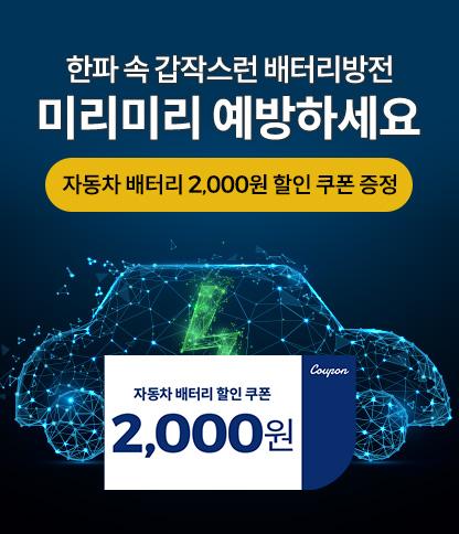 [입점사]자동차배터리 기획전