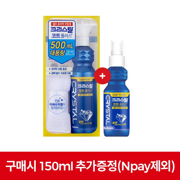 [불스원] 크리스탈 코트 플러스 500ml