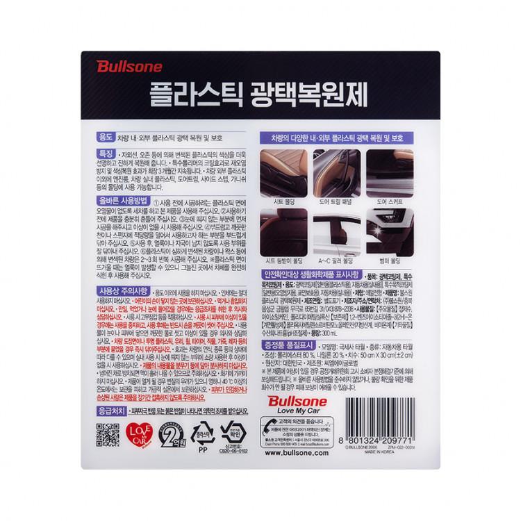 [불스원] 플라스틱 광택복원제 300ml