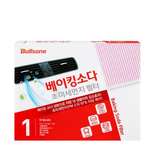 [불스원] 베이킹소다 에어컨히터필터(신규차종입고)