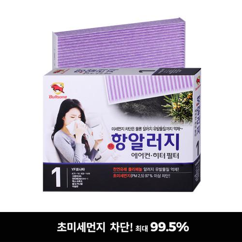 [불스원] 항알러지 필터(미세먼지 차단)
