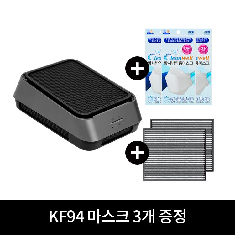 [불스원] 스마트액션 차량용 공기청정기(필터2개+KF94마스크3개)