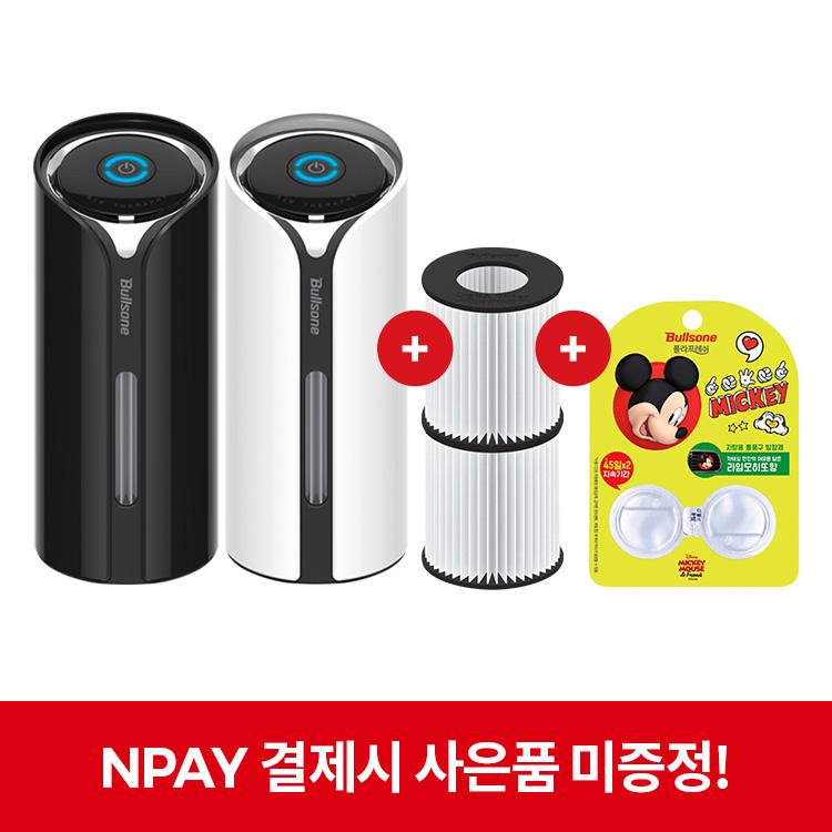 [불스원] 차량용 공기청정기 멀티액션 플러스 택1 (사은품 증정)