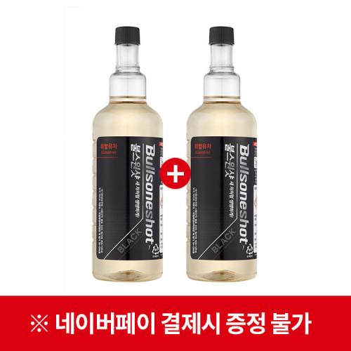 [한정수량1+1] 불스원샷 블랙 Dual Booster 휘발유