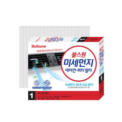 [불스원] 미세먼지 에어컨히터 3중 필터