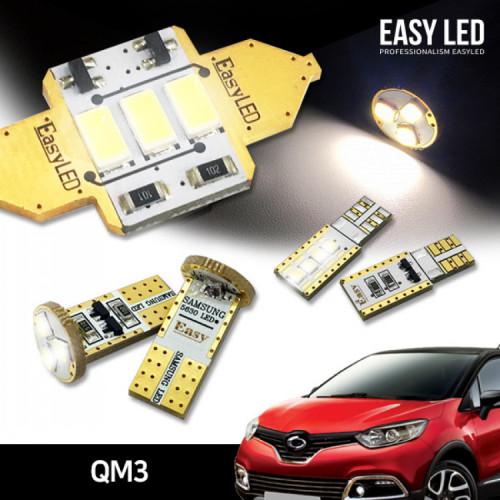 이지엘이디 QM3 LED 실내등 벌브킷 한대분 풀세트