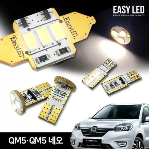 이지엘이디 QM5/QM5네오 LED 실내등 벌브킷 한대분 풀세트