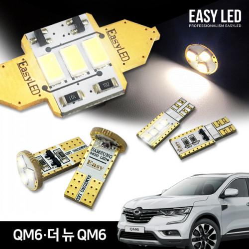 이지엘이디 QM6/더뉴QM6 LED 실내등 벌브킷 한대분 풀세트