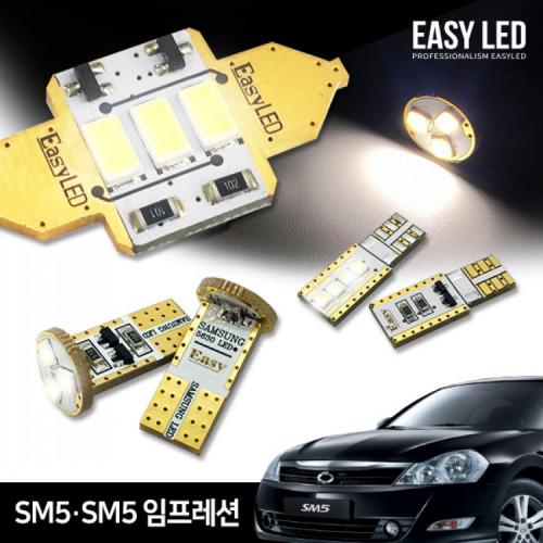이지엘이디 SM5/SM5임프레션 LED 실내등 벌브킷 한대분 풀세트