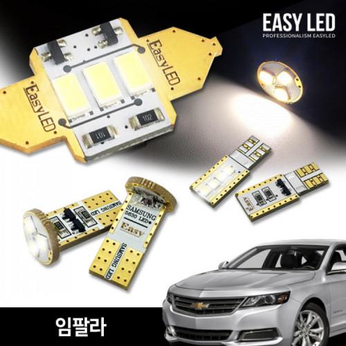 이지엘이디 임팔라 LED 실내등 벌브킷 한대분 풀세트