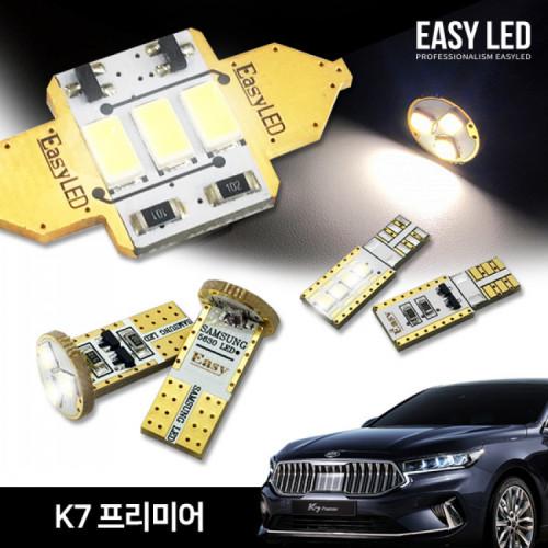 이지엘이디 K7프리미어 LED 실내등 벌브킷 한대분 풀세트
